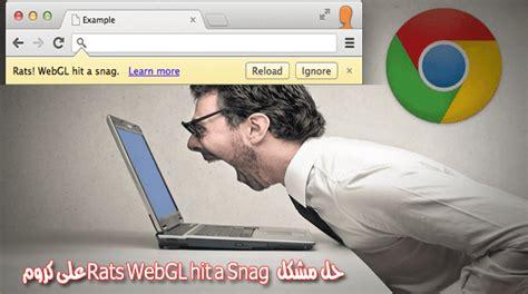 3 طرق لحل مشكل رسالة خطا rats webgl hit a snag على جوجل كروم