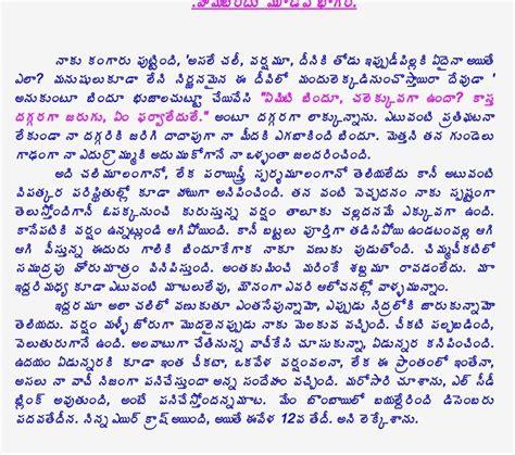 Air Hostess Himabindu Sex Journey Telugu Story Part
