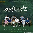 Exclusive Memory (2019) | KoreanDramaX