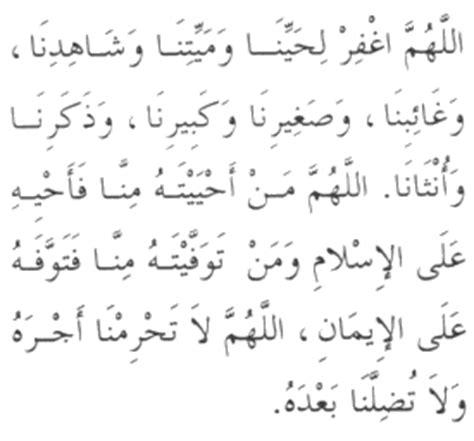 Dua E Maghfirat For The Dead | Mungfali