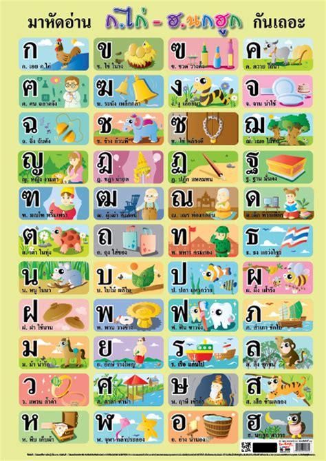 thai alphabet educational paper posters eq