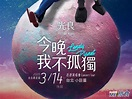 分享│2020 光良 今晚我不孤獨巡迴演唱會台北站注意事項及交通 @ ME 旅食 :: 痞客邦