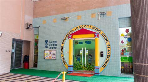 hong kong ascot preschool