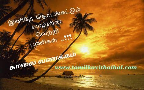 tamil kavithaihal