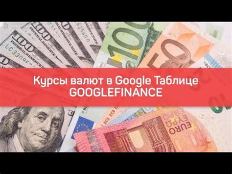 kursy valyut  google tablitse googlefinance youtube