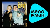 МИХАИЛ КРУГ - МЫШКА / MIKHAIL KRUG - MYSHKA - YouTube