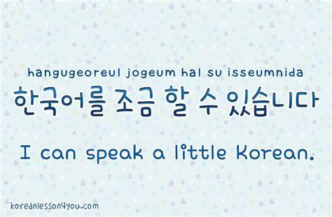 Best 25+ Korean Words Ideas On Pinterest