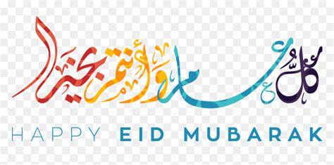 happy eid mubarak png transparent png vhv