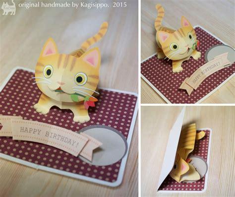 pop  kitten kagisippo pop  cards  images