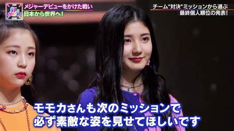 虹 プロ モモカ