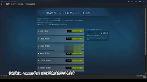 Steam ウェブ マネー