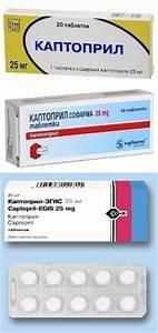Высокое давление лечение таблетки каптоприл
