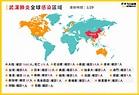 武漢肺炎疫情全球感染最新進度 阿聯、芬蘭也淪陷 - Yahoo!奇摩股市