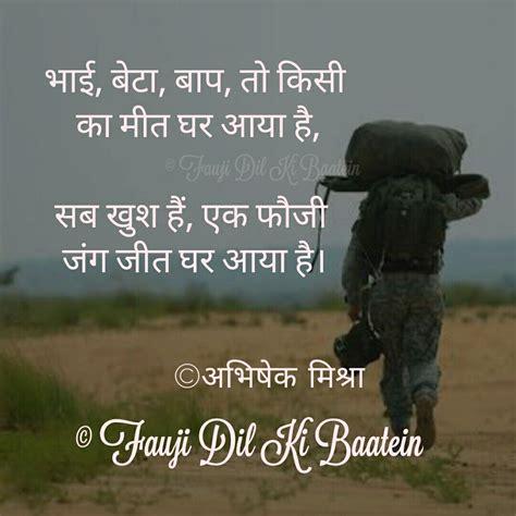 pin  fauji dil ki baatein thoughts   soldiers life