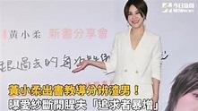 曾說黃小柔是賠錢貨 藍心湄「這樣做」讓她秒淚崩   娛樂   NOWnews 今日新聞