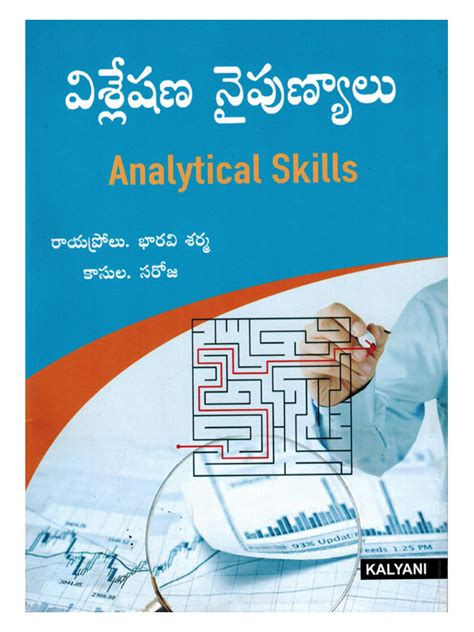 what are analytical skills analytical skills telugu medium shreebooksquare