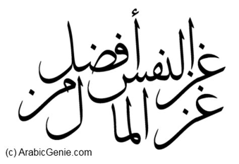 Fall Down Seven Stand Up Eight by Arabic Calligraphy Inner Wealth Is Better Than Other