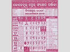 Odia Kohinoor December 2018 Calendar Panji PDF Download
