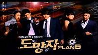 ♪ 드라마 도망자 Plan.B OST 모음 3 - YouTube