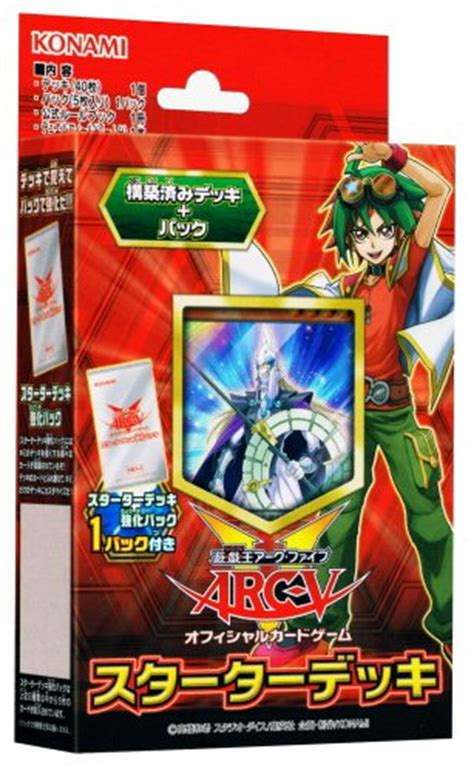 Most Expensive Yugioh Deck 2014 by Yu Gi Oh Zexal Official Card Starter Deck 2014