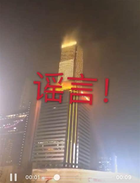 长沙第一高楼被起火了吗?没有!