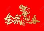 新年祝福金鼠迎春鼠年2020年新年免抠素材艺术字免费下载 - 觅知网