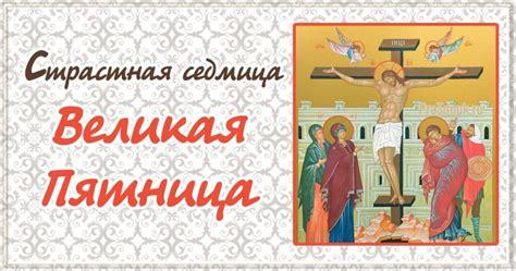 Праздники сегодня в россии и мире: Церковные праздники, Пасха - Праздники сегодня