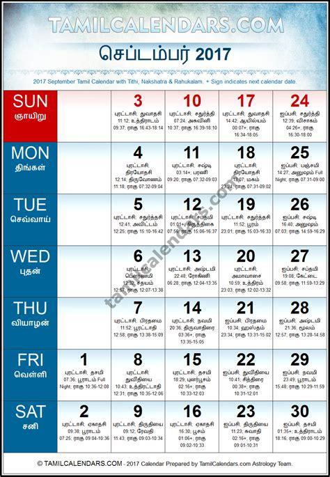 Tamil 2019 Calendar September 2017 Calendar Tamil Printable Calendar 2018 2019