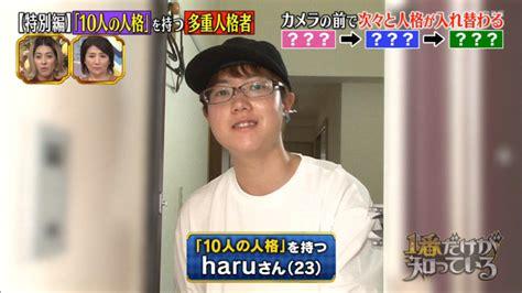 解離 性 人格 障害 haru