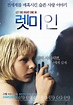 Let the Right One In Movie Poster (#4 of 5) - IMP Awards