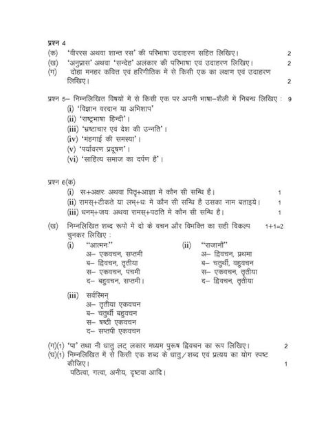 UP Board question paper 12th - 2018-2019 StudyChaCha