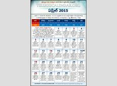 Andhra Pradesh Telugu Calendars 2015 April