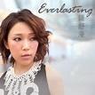 鍾舒漫 - Everlasting - 小奧堅詞 - 堅定歌詞
