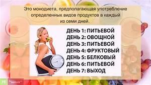 Как похудеть за неделю на 3 кг ребенку без диет