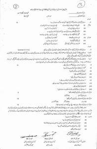 Urdu Compulsory 10th Class Assessment Scheme   Model Papers