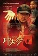 [体娱]武坛中国风之功夫电影遍天下_5+体育_央视网