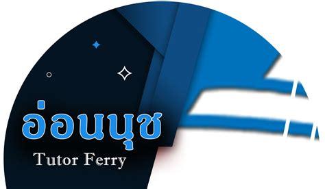 Tutor Ferry สอนพิเศษที่บ้านย่านอ่อนนุช | อันดับ1 ครูสอน ...