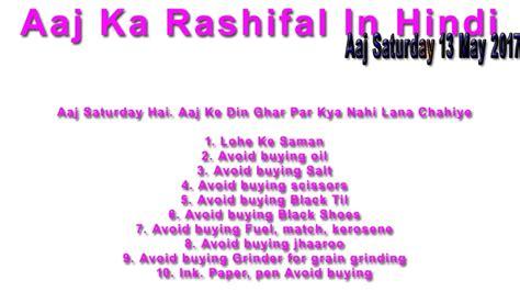 aaj ka rashifal  hindi     sakshi sharma