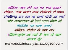 MOBILE FUNNY SMS SANTA BANTA CHUTKULE IN HINDI MOBILE
