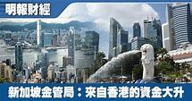 新加坡金管局:來自香港資金大幅上升 (16:45) - 20200605 - 即時財經新聞 - 明報財經網