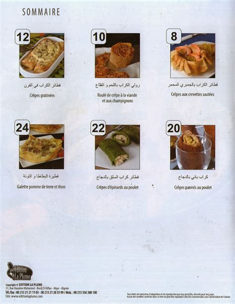 la cuisine alg 233 rienne cuisine facile de a a z crepes