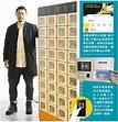 外賣中介推保溫櫃 集運模式減配送成本 - 明報加東版(多倫多) - Ming Pao Canada Toronto Chinese Newspaper