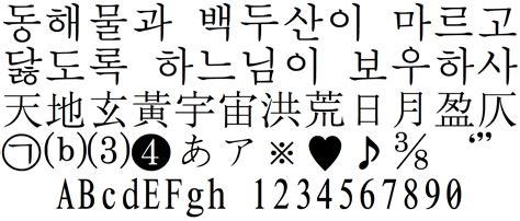 Korean Fonts