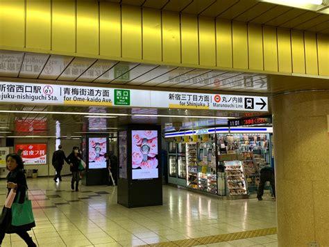 ここ から 新宿 駅