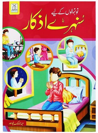 Azkar Children Books Kay Liya Urdu Darussalam