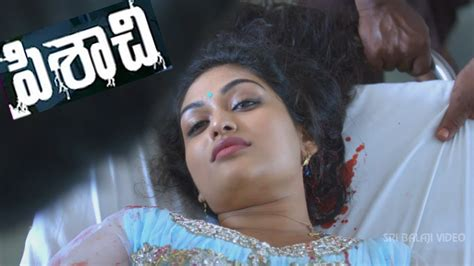 Pisachi Movie Theatrical Trailer Naga Prayaga Martin