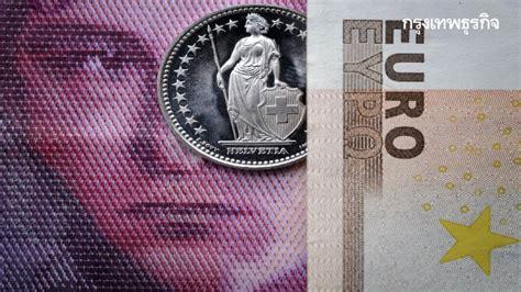 อัตราแลกเปลี่ยนเงินตราต่างประเทศ (10 พ.ค.64)