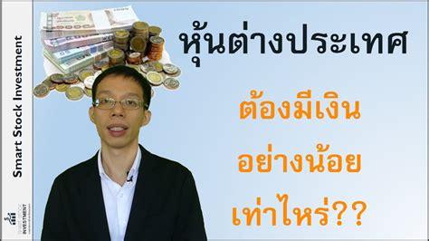 ลงทุนหุ้นต่างประเทศ ต้องมีเงินอย่างน้อยเท่าไหร่? | ข่าวสาร ...