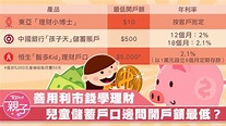 從小幫子女儲起利是錢 兒童儲蓄戶口開戶條件大比拼 - 香港經濟日報 - TOPick - 親子 - 親子資訊 - D190209