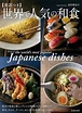 Popular Japanese food with English translation in the ...
